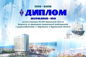 Городу-герою Мурманску - 100 лет