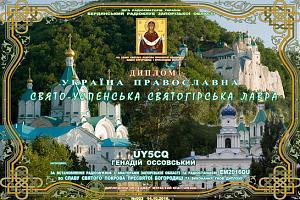 Активность бердянского клуба радиолюбителей в октябре 2016 - диплом Украина православная