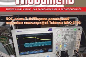 """Журнал """"Радиолюбитель"""" - октябрь 2016"""