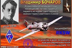 Дни активности курских радиолюбителей - октябрь 2016
