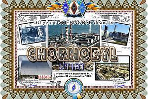 В эфир АЭС Чернобыль - EO30UC