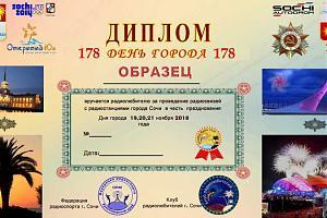 Дни активности к празднику города Сочи и сочинских радиолюбителей