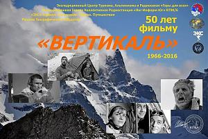 """Дни активности ЭГКР RT9K/6. Диплом """"50 лет фильму """"Вертикаль""""."""