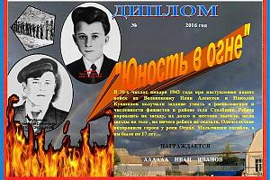 """Дни активности Волоконовских радиолюбителей - диплом """"Юность в огне"""""""