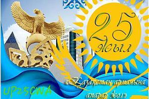 Дни активности UP25CWA в честь 25-летия независимости Казахстана