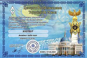 Дни активности в честь 25-летия независимости Казахстана