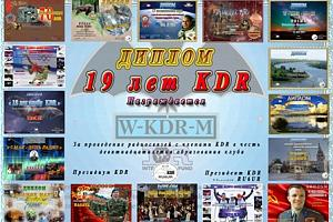 Дни активности КДР и DIG-R в 2016 году