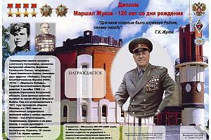 Навстречу соискателям диплома «Маршал Жуков-120 лет со дня рождения».