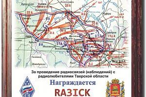 Дни активности радиолюбителей Тверской области в 2016 году