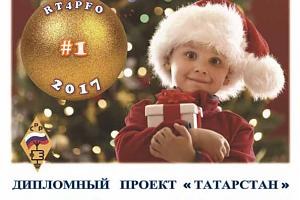 "Итоги юного радиомарафона Татарстан ""Новогодний"" - 2016"