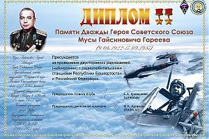 Дни активности радиолюбителей Башкортостана с 17 по 25 декабря 2016 года