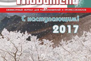 """Журнал """"Радиолюбитель"""" - декабрь 2016"""
