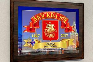 Дни активности посвященные 870-летию города Москва с 1 января по 31 декабря 2017 года