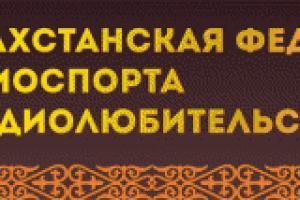Открытый Чемпионат Республики Казахстан среди молодежи по радиосвязи на КВ ZHAS ULAN 19 января 2017  ...