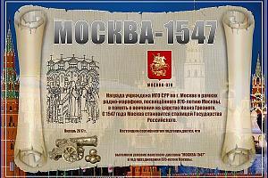 Радиомарафон МОСКВА-870. В эфире R1547M с 21 по 31 января 2017