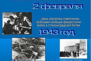 Неделя активности в честь 74 годовщины рагрома немецких войск под Сталинградом