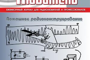 """Журнал """"Радиолюбитель"""" - январь 2017"""