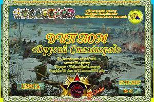 Дни активности по случаю 73-й годовщины Корсунь-Шевченковской битвы