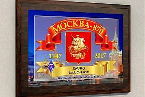 """Радио марафон """"МОСКВА-870"""". В эфире R870M с 1 по 10 февраля 2017"""
