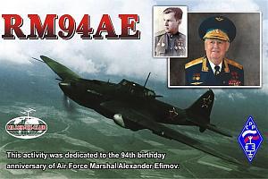 """В эфире - RM94AE и новый диплом """"Маршал - А.Н.Ефимов"""""""