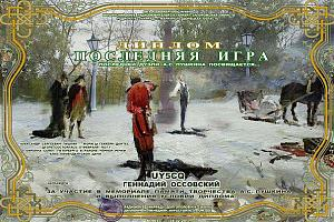 День активности посвященный памяти творческого наследия великого поэта А.С. Пушкина - 8 февраля 2017