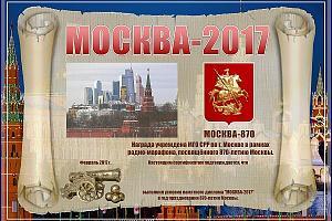 """Радиомарафон """"МОСКВА-870"""". В эфире R2017M с 11 по 28 февраля 2017"""