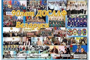 90 лет ДОСААФ Беларуси - EV90DOSAAF