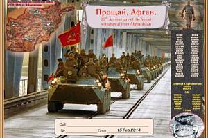 """В эфире R1989A - """"Прощай, Афган!"""""""