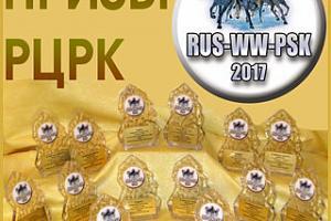 15 призов РЦРК в 15-ом RUS-WW-PSK 18 и 19 февраля 2017