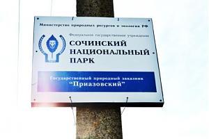 """Экспедиция в госзаказник """"Приазовский"""" Сочинского национального парка 20 февраля 2017"""