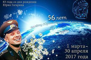 Дни активности радиолюбителей Смоленской области с 1 марта по 30 апреля 2017 года