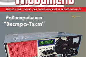 """Журнал """"Радиолюбитель"""" - февраль 2017"""
