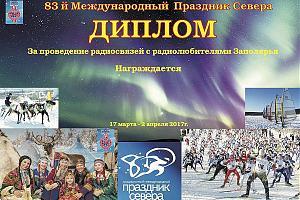 В эфире RY83HN - 83-й международный Праздник Севера с 17 марта по 2 апреля 2017