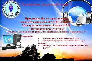 """Годовщина клуба """"Радиослобода"""" 18 марта 2017"""