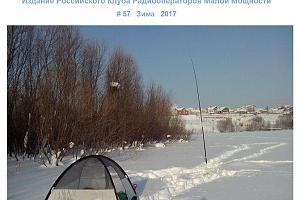 """Вышел в свет 57-й номер Клубного журнала """"CQ-QRP"""" - зима 2017"""