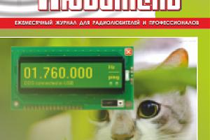 """Журнал """"Радиолюбитель"""" - март 2017"""