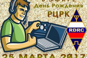 25 марта 2017 года - в эфире «День Рождения РЦРК»