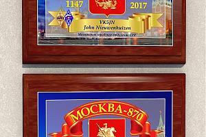 Первые обладатели памятной награды МОСКВА-870