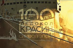 "Ледоколу ""Красин"" - 100 лет!"
