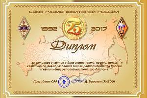 25 лет Союзу Радиолюбителей России