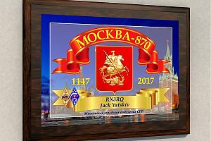 "Радио марафон ""МОСКВА-870"". В эфире R1147M с 1 по 10 апреля 2017"