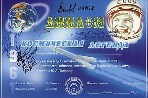 56 лет первому полёту человека в космос
