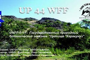"В эфире UNFF-0111 ""Урочище ""Каракунуз"" New One"