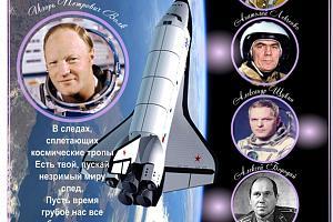 """Дни активности клуба """"Пятый Океан"""" к Дню Авиации и Космонавтики с 8 по 16 апреля 2017"""