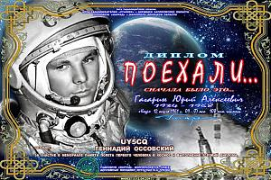 """Дни активности клуба """"Сталкер"""" - диплом """"Поехали"""" 12 апреля 2017"""
