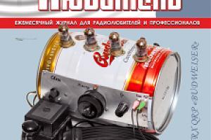"""Журнал """"Радиолюбитель"""" - апрель 2017"""
