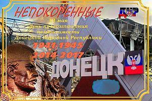 Дни активности радиолюбителей Донецкой Народной Республики с 1 по 31 мая 2017