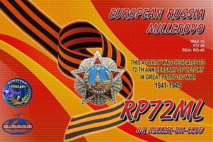 """В эфире - RP72ML и памятная плакетка от """"MILLER-DX-CLUB"""""""