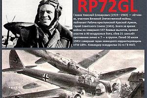 В эфире RP72GL - Глазов Николай Елизарович, Герой Советского Союза, лётчик-ас