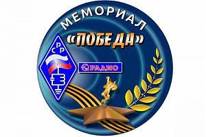 """Мемориал """"Победа-72"""" с 5 по 9 мая 2017"""